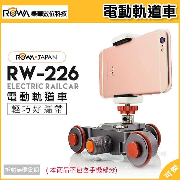 可傑 ROWA 樂華 RW-226  電動軌道車 錄影軌道車  載重6公斤 輕巧穩定 適用相機.手機 公司貨