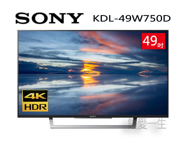 鍾愛一生 Sony KDL-49W750D 49吋 Full HD BRAVIA液晶電視另售KD-55X7000D 熱線02-2847-6777
