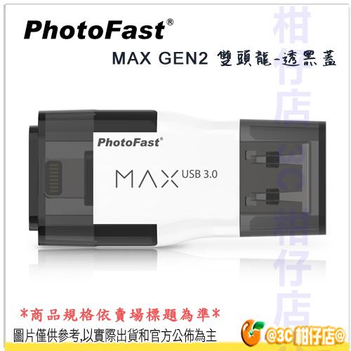 PhotoFast i-FlashDrive MAX GEN2 8pin 【64G/128G 規格】 USB 2.0/3.0 隨身碟 雙頭龍 apple 加密碟