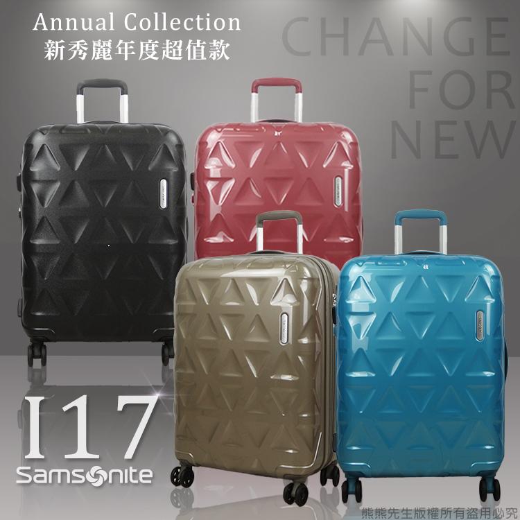 《熊熊先生》 Samsonite 舊換新7折超值下殺1I7 新秀麗 I17 行李箱旅行箱 25 吋 拉桿箱