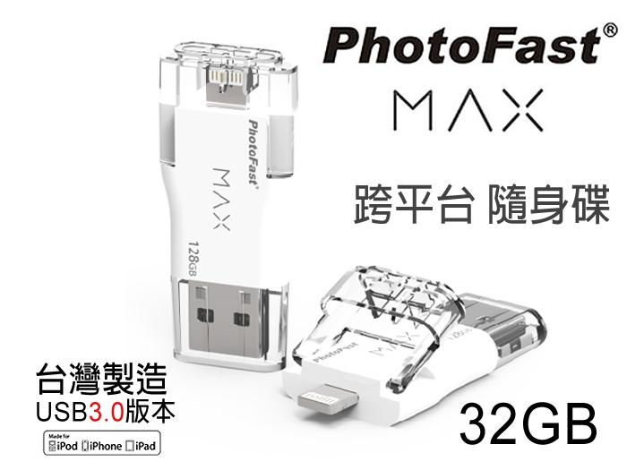 16G的救星 APPLE MFI認證 PhotoFast i-FlashDrive MAX 32G USB3.0 快速傳輸隨身碟 互傳免電腦 口袋相簿 iOS Lightning 雙頭龍 iPad 2..