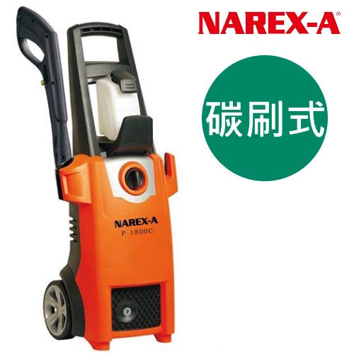 NAREX-A拿力士 P-1800C 碳刷式高壓清洗機 洗車機 ( 110V ) 大掃除 除舊布新 清潔 環境清潔 浴室清潔