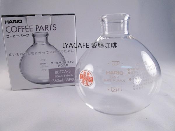 《愛鴨咖啡》HARIO BL-TCA-3 新款 虹吸壺 TCA3 下座