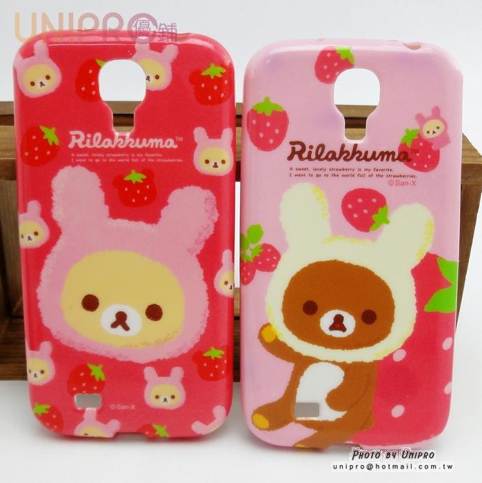 【買一送一不挑款】 三星 S4 i9500 拉拉熊 懶懶熊 牛奶妹 Rilakkuma TPU手機殼 軟殼