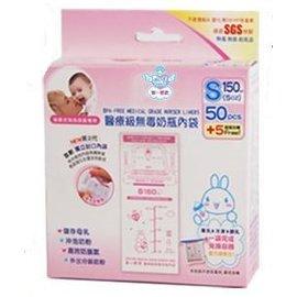 『121婦嬰用品館』第一寶寶 二代免洗奶瓶內袋 S - 150ml(50入)