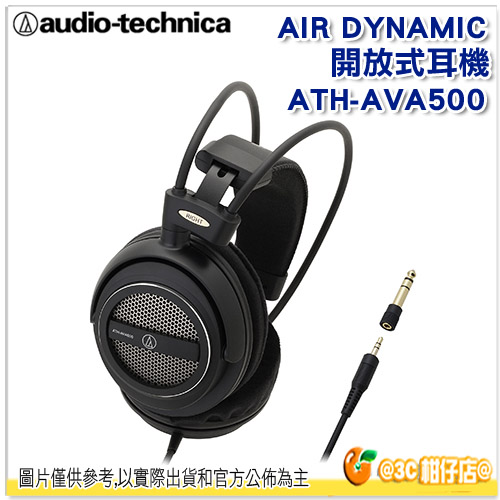 鐵三角 ATH-AVA500 AIR DYNAMIC 開放式耳機 絨布立體形狀耳罩 廣闊音場 台灣鐵三角公司貨 保固一年 耳罩式耳機