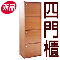 【 IS空間美學 】四層門櫃 多種尺寸
