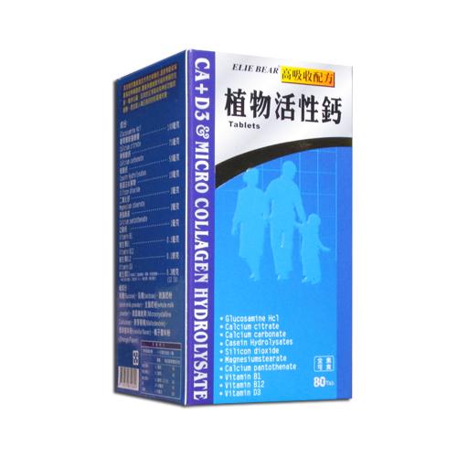 愛力寶植物活性鈣錠【80錠裝】*1罐《買三送一》