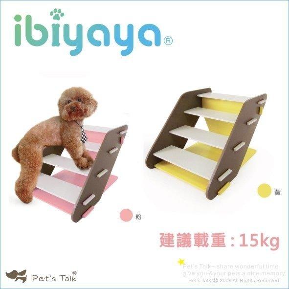 IBIYAYA 依比呀呀寵物樓梯/2色 承重15公斤~ Pet\