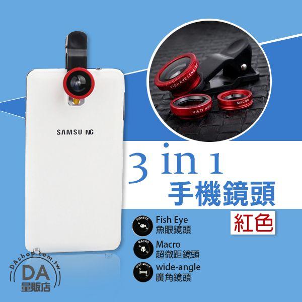 《DA量販店》夾式 iphone HTC 三星 Sony 三合一 魚眼 廣角 微距 鏡頭 紅(79-1548)