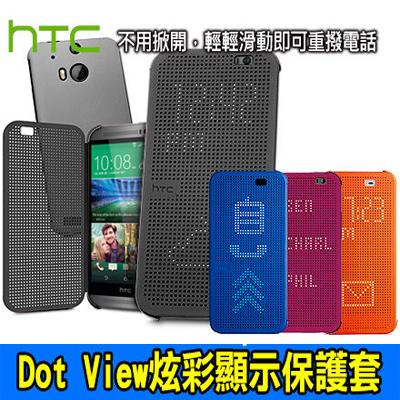 限量半價 HTC Desire 826 Dot View原廠炫彩顯示保護套 D826手機套 免運費