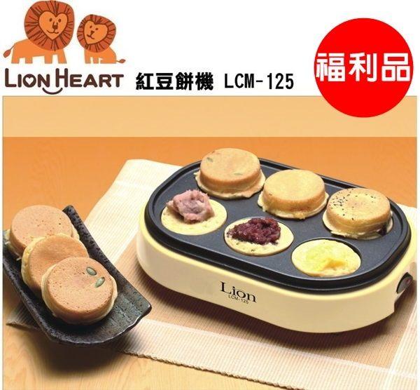 (福利品) LCM-125【獅子心】古早味紅豆餅機 保固免運-隆美家電