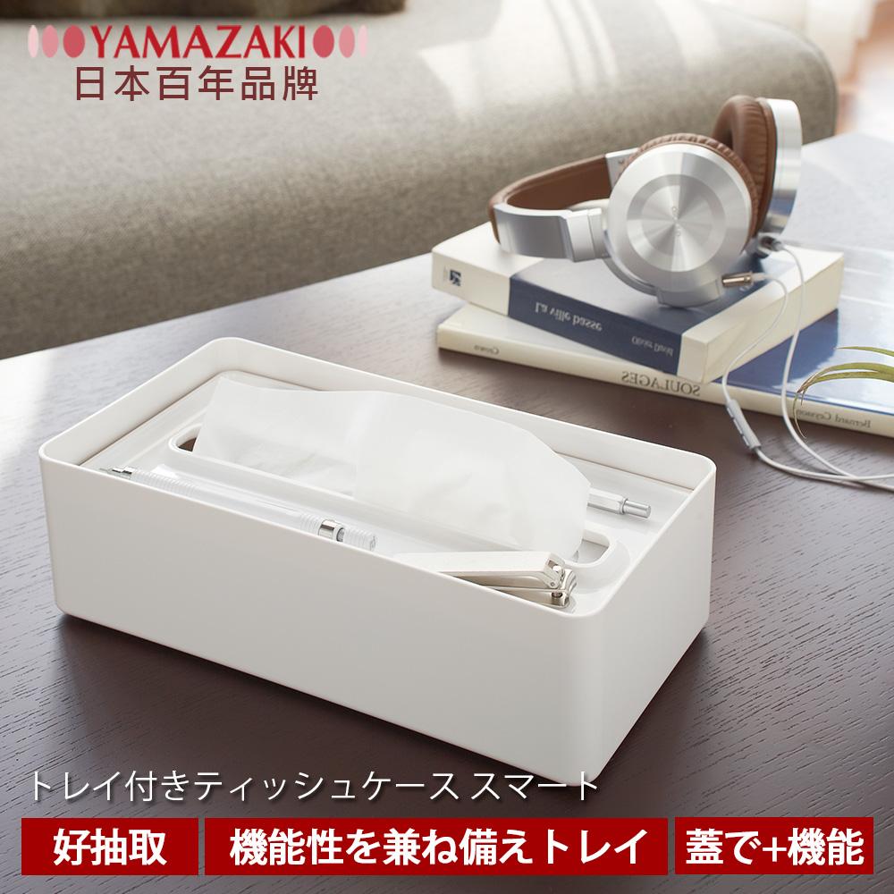 【YAMAZAKI】SMART亮彩收納面紙盒-白/棕★衛浴/居家/飾品/萬用收納/衛生紙