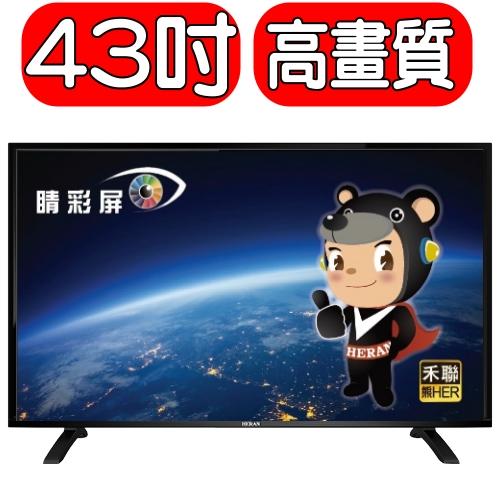 《特促可議價》HERAN禾聯【HD-43DFB】電視《43吋》