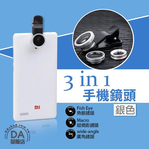 《DA量販店》夾式 iphone HTC 三星 Sony 三合一 魚眼 廣角 微距 鏡頭 白(79-1547)