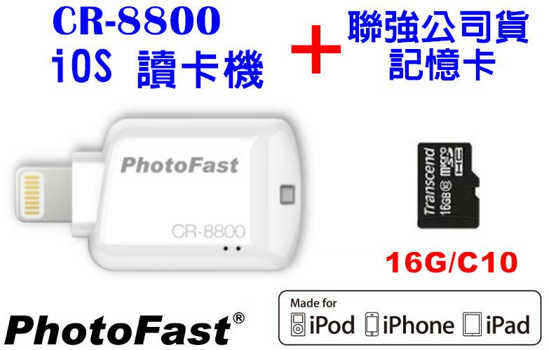 【免運費】 搭配 聯強/神腦 16G/C10 記憶卡 Photofast CR-8800 iPhone iPad 專用 microSD 讀卡機/手機/平板/口袋相簿/禮品/贈品/iPhone5/5C/..