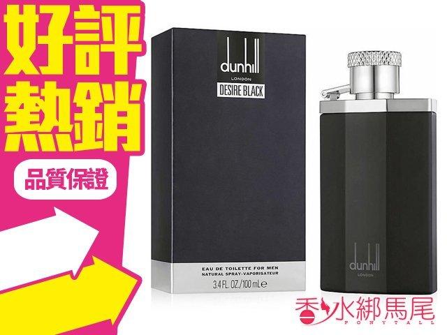 Dunhill 登喜路 Desire Black 夜幕紳士 男性淡香水 香水空瓶分裝 5ML?香水綁馬尾?