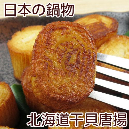 一番嚴選!日本產地直送 好鮮甜北海道干貝唐揚 (淨重200g±10%/包)
