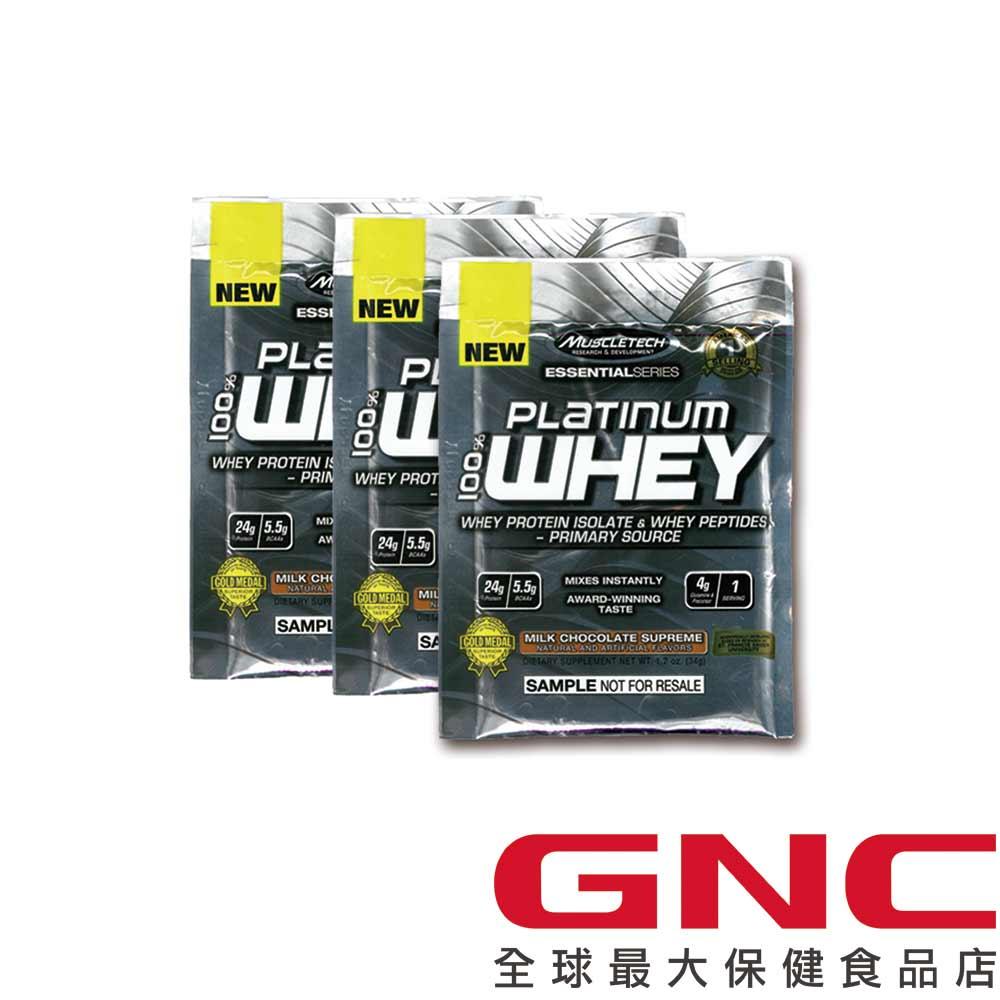 【GNC健安喜】(65折)Muscletech 乳清蛋白飲品-巧克力口味 34g(隨身包)*3入