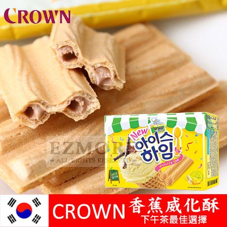 韓國 CROWN 香蕉威化酥 95g 脆餅 夾心餅 威化餅 捲心酥【N101504】