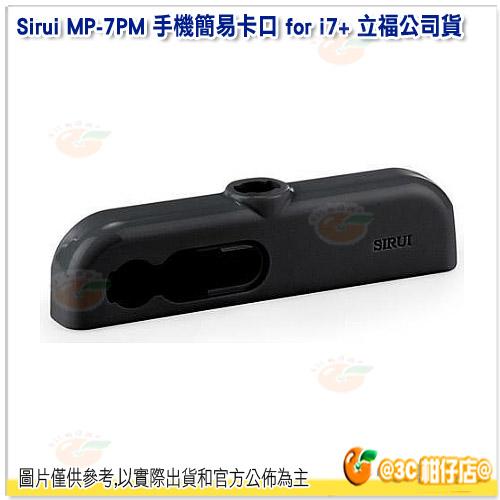 Sirui MP-7PM 手機簡易卡口 黑 for i7 Plus i7+ 立福公司貨 手機卡口 iphone