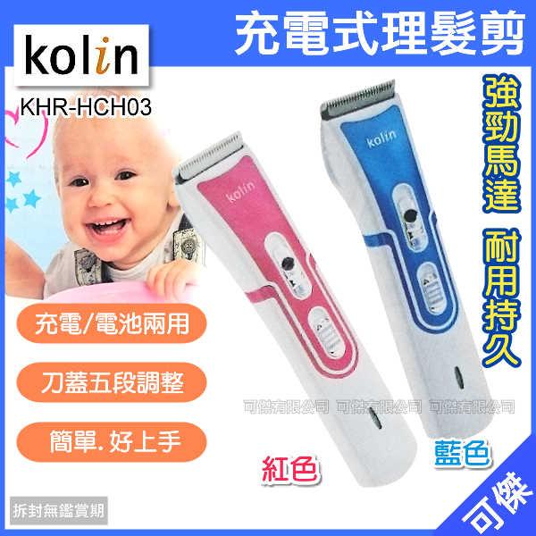 可傑 歌林 Kolin KHR-HCH03 兒童電動理髮剪 理髮器 剪髮器 充電式 持久耐用 輕鬆方便 大人小孩都適用