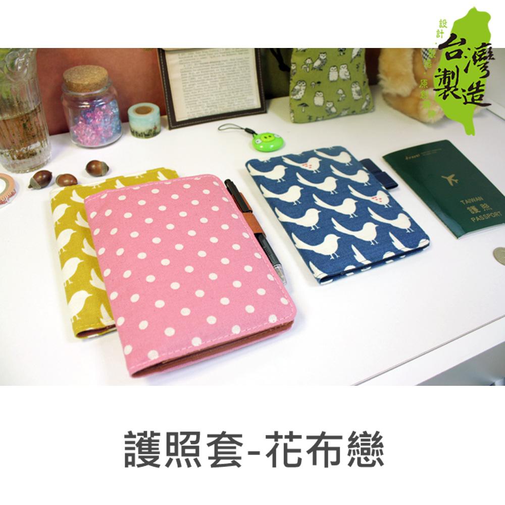 珠友 HB-10012 花布戀護照套/護照包/護照夾