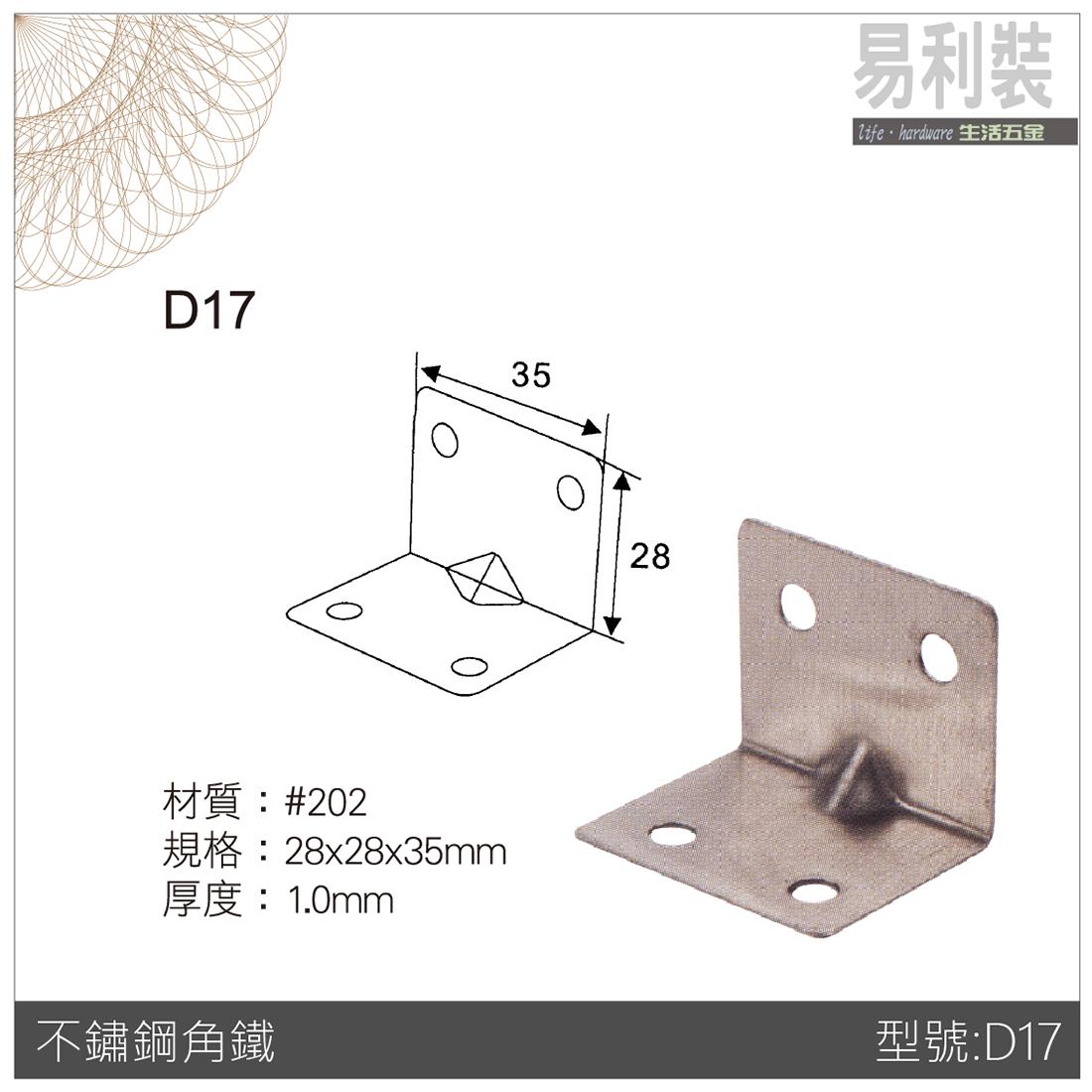 【 EASYCAN 】D17 不鏽鋼 角碼 1包10片 易利裝生活五金 角鐵 轉角片 補強 房間 臥房 客廳 餐廳 櫥櫃 衣櫃 小資族 辦公家具 系統家具