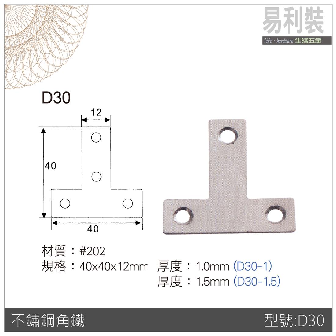 【 EASYCAN 】D30 不鏽鋼 角碼 1包10片 易利裝生活五金 角鐵 轉角片 補強 房間 臥房 客廳 餐廳 櫥櫃 衣櫃 小資族 辦公家具 系統家具