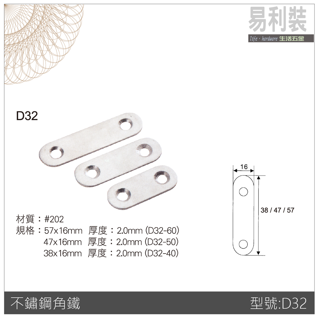 【 EASYCAN 】D32 不鏽鋼 角碼 1包10片 易利裝生活五金 角鐵 轉角片 補強 房間 臥房 客廳 餐廳 櫥櫃 衣櫃 小資族 辦公家具 系統家具