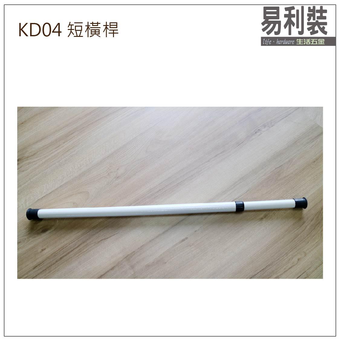 【 EASYCAN 】KD04 頂天立地組合配件 易利裝生活五金 短橫桿