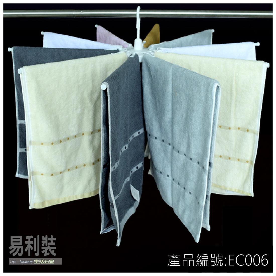 【 EASYCAN 】EC006 旋轉式毛巾架 易利裝生活五金 吊掛式 曬衣 房間 臥房 衣櫃 小資族 辦公家具 系統家具