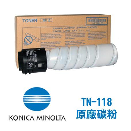 【出清特惠】KONICA MINOLTA TN-118 原廠影印機碳粉(適用 bizhub 195/215)