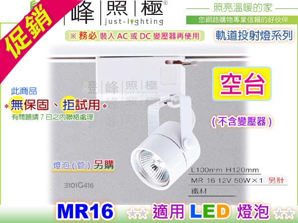 【軌道投射燈】MR16.圓頭型軌道燈 白款‧空台不含變壓器 燈泡另購 適用LED #416【燈峰照極】