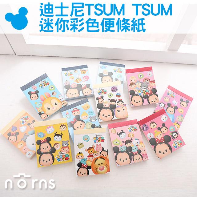 NORNS【迪士尼TSUM TSUM迷你彩色便條紙】MEMO紙 便條本米奇米妮 小熊維尼史迪奇 怪獸大學 玩具總動員 Disney文具