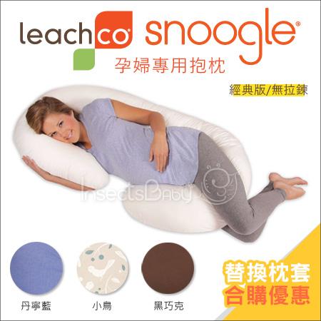 ?蟲寶寶?【美國】Leachco Snoogle 經典版/無拉鍊 孕婦專用抱枕/托腹枕 - 枕頭+枕套組合《現+預》