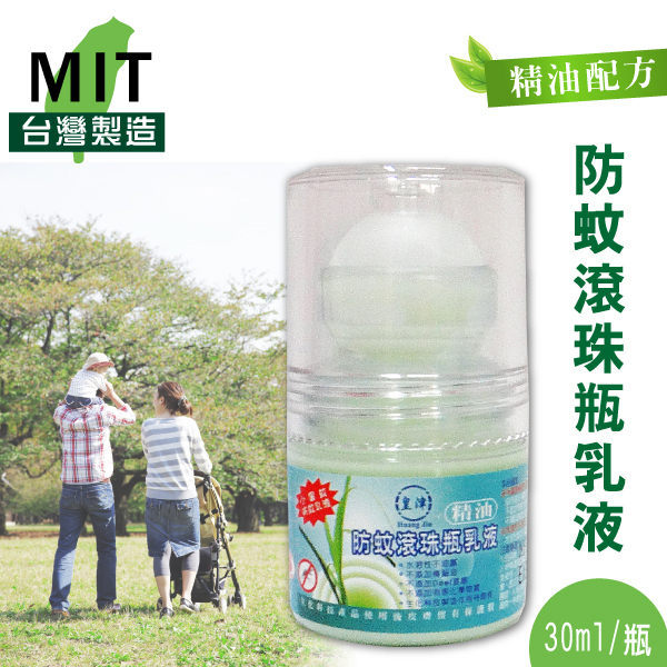 皇津防蚊滾珠瓶乳液(精油) 30ml/瓶 (音樂影片購)