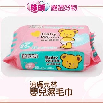 【珍昕】適膚克林嬰兒濕毛巾100張 / 濕紙巾