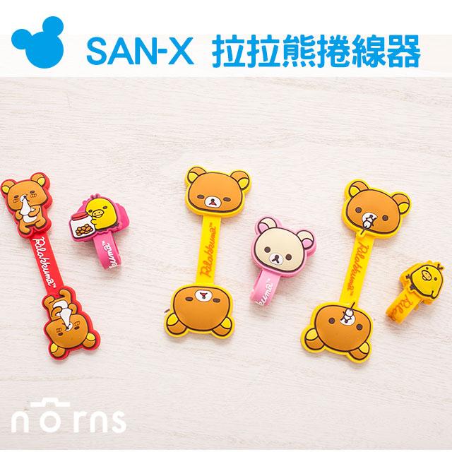 NORNS【SAN-X 拉拉熊捲線器】正版 Rilakkuma 懶懶熊 集線器 耳機 usb線收納卡通