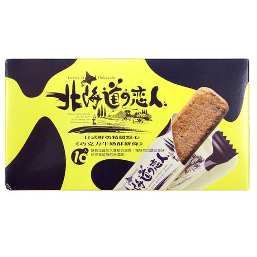 北海道戀人巧克力牛奶酥餅條110g*2盒【合迷雅好物商城】