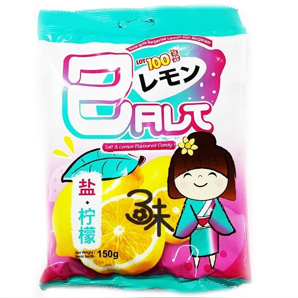 (馬來西亞) Lot 100 一百份 鹽味檸檬水果糖 1包 150 公克(約40 顆) 特價 43 元 【9556296319049】(甜中帶鹹 生津止渴 登山必備)