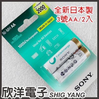 ※ 欣洋電子 ※ SONY 全新日本製 原廠公司貨 AA 鎳氫低自放3號充電電池 2入 2000mAh (NH-AA-B2KN)