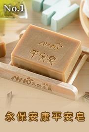 永保安康平安皂-NHW天然主義手工皂