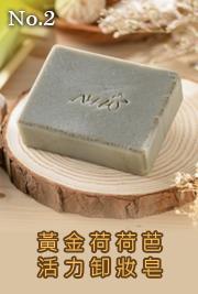 黃金荷荷芭活力卸妝皂-NHW天然主義手工皂