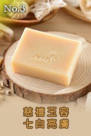 慈禧玉容七白亮膚皂-NHW天然主義手工皂