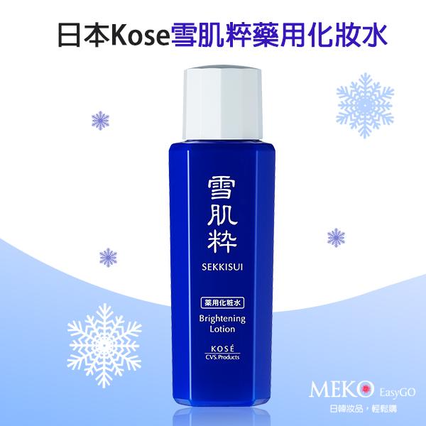 日本Kose藥用化妝水〔含藥化妝品〕