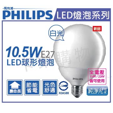 PHILIPS飛利浦 LED 10.5W 6500K 白光 E27 全電壓 球型燈泡  PH520297
