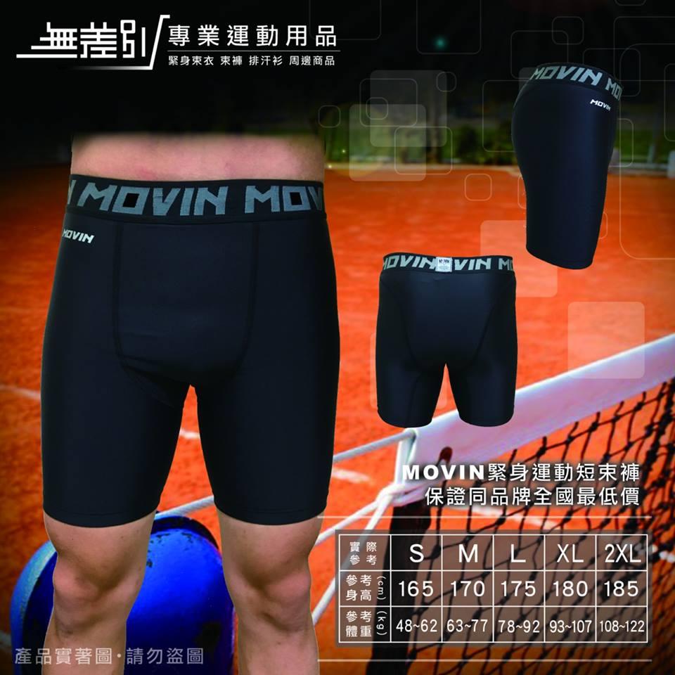 【無差別運動用品】MOVIN專業彈力緊身短束褲(Nike pro,2XU,UA可參考)