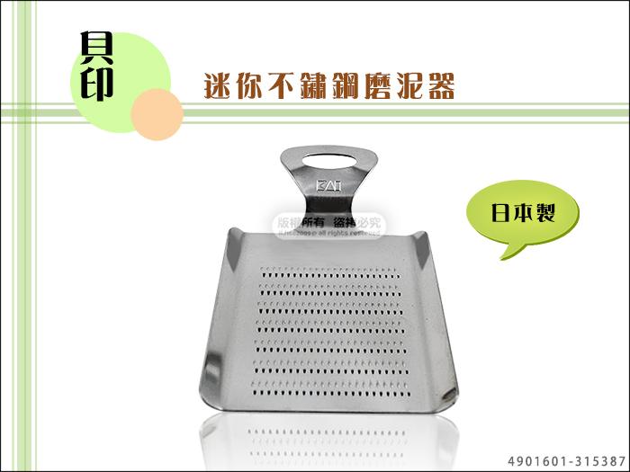 快樂屋?貝印 不鏽鋼磨泥器 DH- 2202 日本製 31-5387 寶寶副食品 適 食物泥 蘋果泥 薑泥...等
