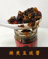 辣爽豆豉醬